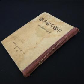 中国分省新图《申报六十周年纪念》民国二十八年