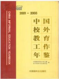 2001/2003年中国校外教育工作年鉴