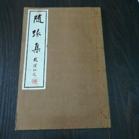 随缘集-夏宗禹书札 影印近代名人及先生书札手稿(线装宣纸)