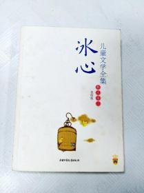 ER1014877 冰心儿童文学全集: 美绘版 二 散文卷--儿童文学大师全集书系【一版一印】