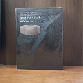 民间藏中国古玉全集--西周编(卷二)【全新未开封】