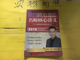 2016 思想政治理论 名师核心讲义