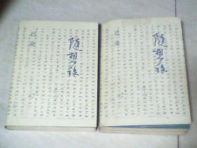 随想录 (上下)【32开 1987年一版一印】