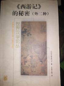 世界汉学论丛:西游记的秘密(外二种) 满百包邮