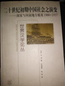 二十世纪初期中国社会之演变:国家与河南地方精英,1900-1937   满百包邮
