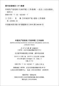 中国共产党党校(行政学院)工作条例