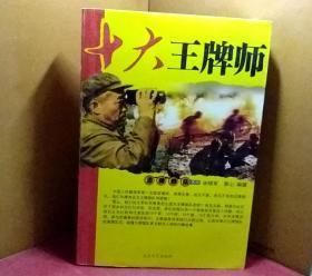 十大王牌师  宋晓军、青山 著 大众文艺出版社 9787801710604
