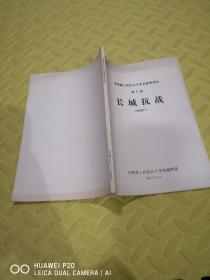 晋察冀人民抗日斗争史参考资料 第5辑 长城抗战
