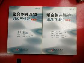聚合物共混物:组成与性能(上下卷)(全两册)