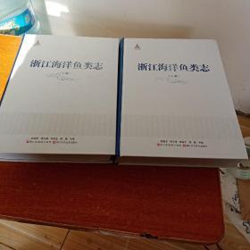 浙江海洋鱼类志(套装上下册)