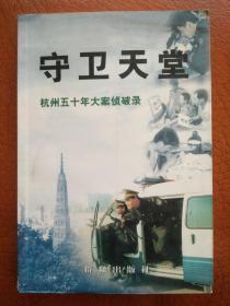 守卫天堂:杭州五十年大案侦破录 上册
