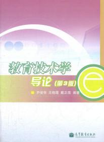 二手正版教育技术学/导论(第3版) 尹俊华//高等教育出版社