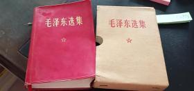 毛泽东选集1967年