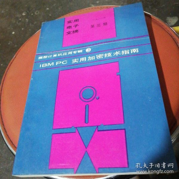 微型计算机应用专辑 3 IBMPC实用加密技术指南