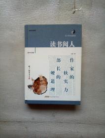 王蒙的道理 :读书阅人 插图珍藏版