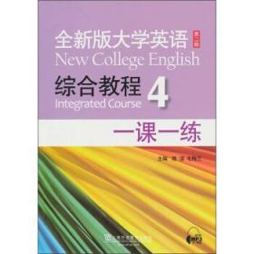 全新版大学英语综合教程 4 一课一练 第二版 唐沛 上海外语教