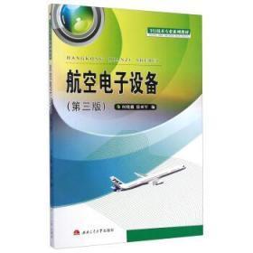 航空电子设备 第三版 何晓薇 西南交通大学 9787564333218