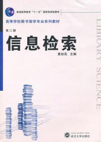 信息检索 第二2版 黄如花 武汉大学出版社