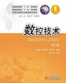 数控技术 第三3版 何雪明 吴晓光 刘有余 华中科技大学出版社