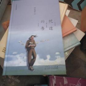 叶兆言精品选:枕边的书