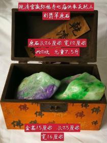 乾清宫藏弥福寿之庙供奉天然冰种三彩翡翠原石一盒。石质细腻通透,种水十足,包浆浓厚,保存完好,收藏价值高whx邮费自理