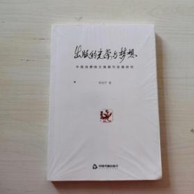 出版的光荣与梦想:中国消费类文摘期刊发展研究