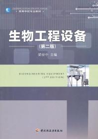 高等学校专业教材:生物工程设备(第2版)