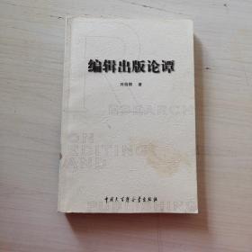 编辑出版论谭