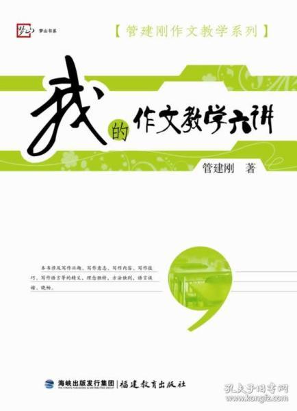 梦山书系·管建刚作文教学系列:我的作文教学六讲
