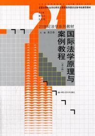 二手正版国际法学原理与案例教程(第三版) 朱文奇 中国人民大学