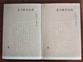 吴门贩书丛谈(上下册)