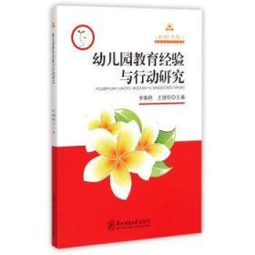 彩虹书系:幼儿园教育经验与行动研究