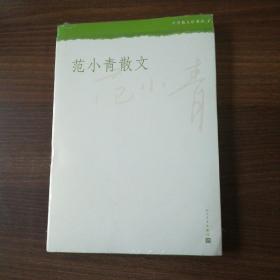 范小青散文中华散文珍藏版(全新塑封)