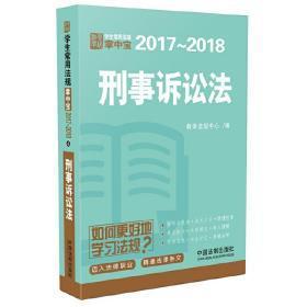 刑事诉讼法:学生常用法规掌中宝2017—2018