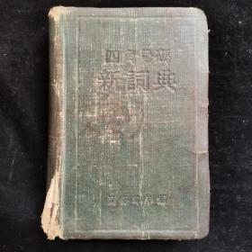 四角号码新词典 62版