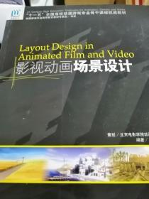 影视动画场景设计