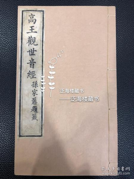 光绪写刻】高王观世音经【1册全