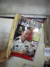 现代世界警察   2014 10-12   自制合订本  。, 。