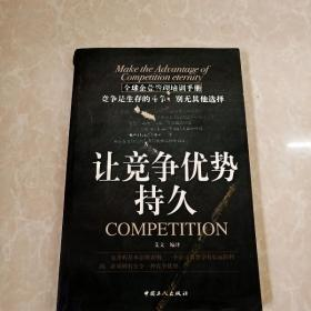 HI2000916 让竞争优势持久:全球企业管理培训手册(书脊破损)  (一版一印)