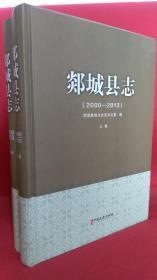 一手正版现货 郯城县志2000-2013 上下册 中国文史 9787520508841