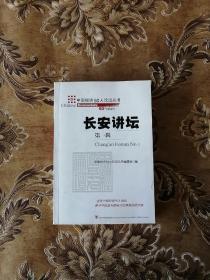 长安讲坛(第1辑)