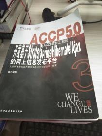 北大青鸟ACCP5.0软件工程师8本合售