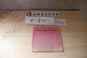 中国古代寓言连环画