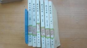 旧五代史 全六册   一版一印