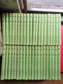 宋史(全四十册)中华书局 精装 一版一印