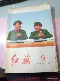 红旗 1971年9