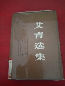 艾青选集 (第二卷 诗歌)精装