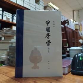 中国香学(增订版)