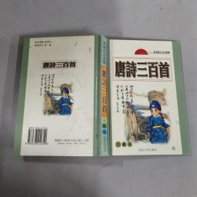 唐诗三百首:彩图注音读物:珍藏版 B册