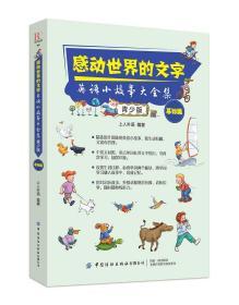 9787518067800-ha-感动世界的文字英语小故事大全集 青少版 基础篇
